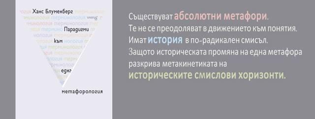 Метафорология? – Разговор по повод първата книга на Блуменберг на български