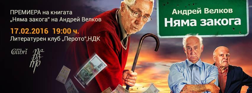 """Премиера на """"Няма закога"""" от Андрей Велков"""