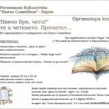 """Варненската библиотека предизвиква учениците с конкурс """"Пенчо бре, чети!"""""""