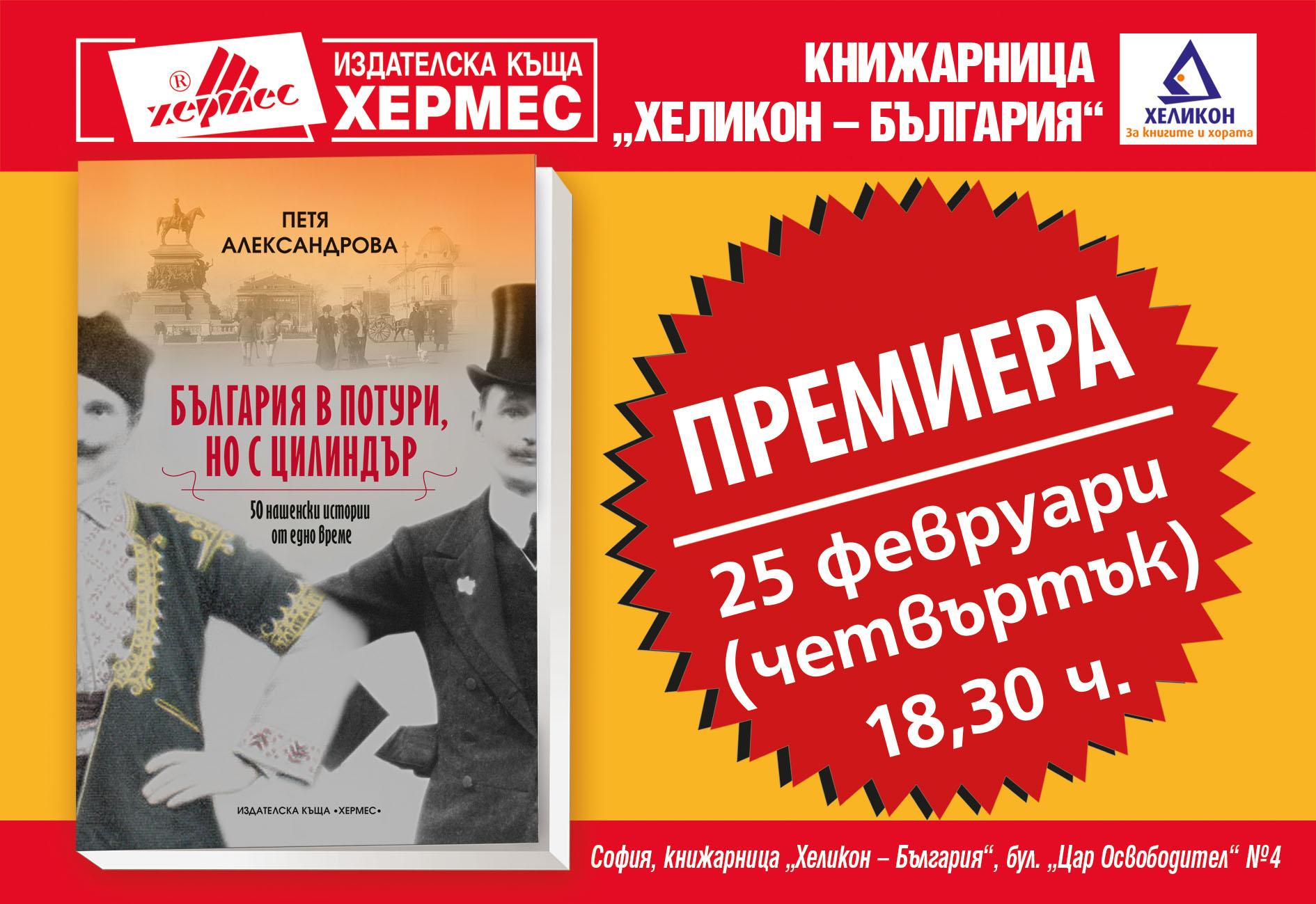 """Премиера на """"България в потури, но с цилиндър"""" от Петя Александрова"""