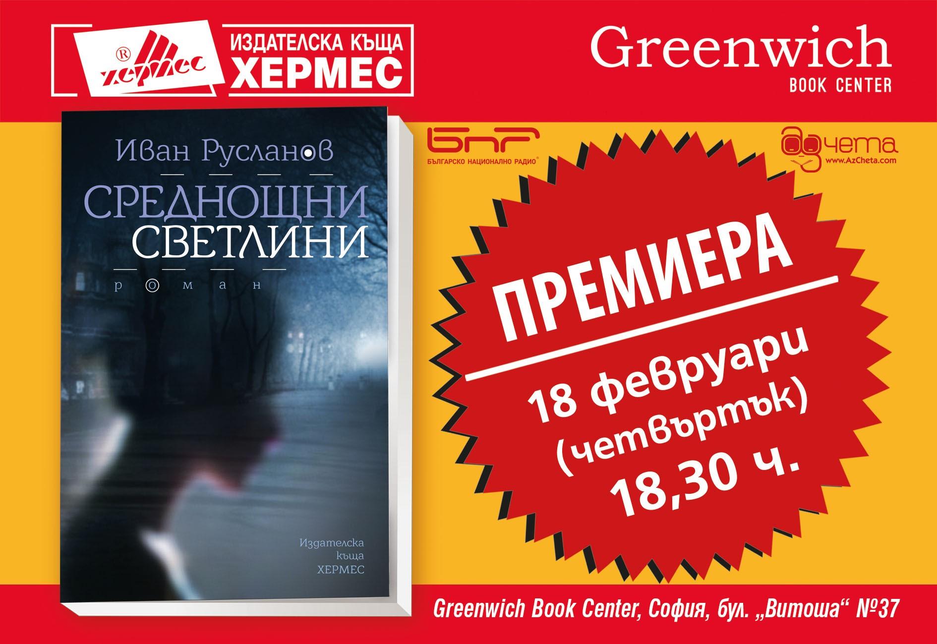"""Премиера на """"Среднощни светлини"""" от Иван Русланов"""