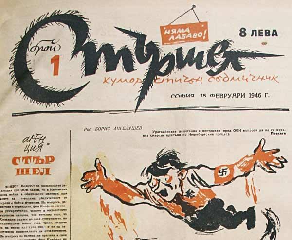 """70 години вестник """"Стършел"""""""