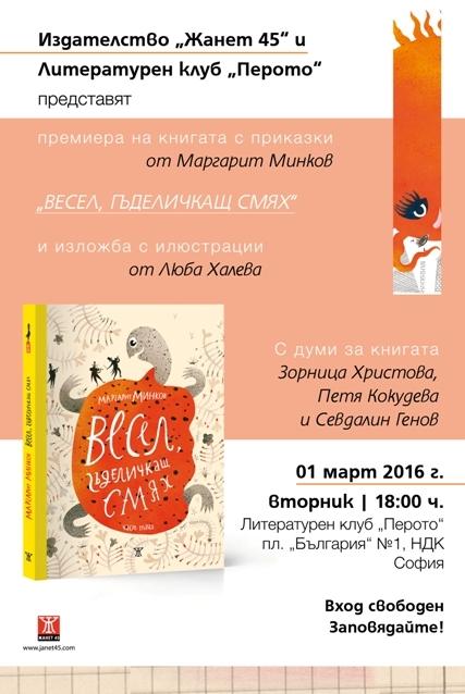 """Премиера на книгата с приказките """"Весел гъделичкащ смях"""" от Маргарит Минков"""