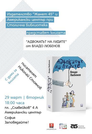 """Представяне на романа """"Адвокатът на лудите"""" от Владо Любенов"""