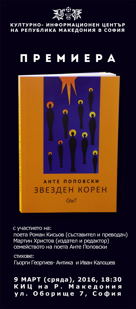 """Премиерата на стихосбирката """"Звезден корен"""" от Анте Поповски"""