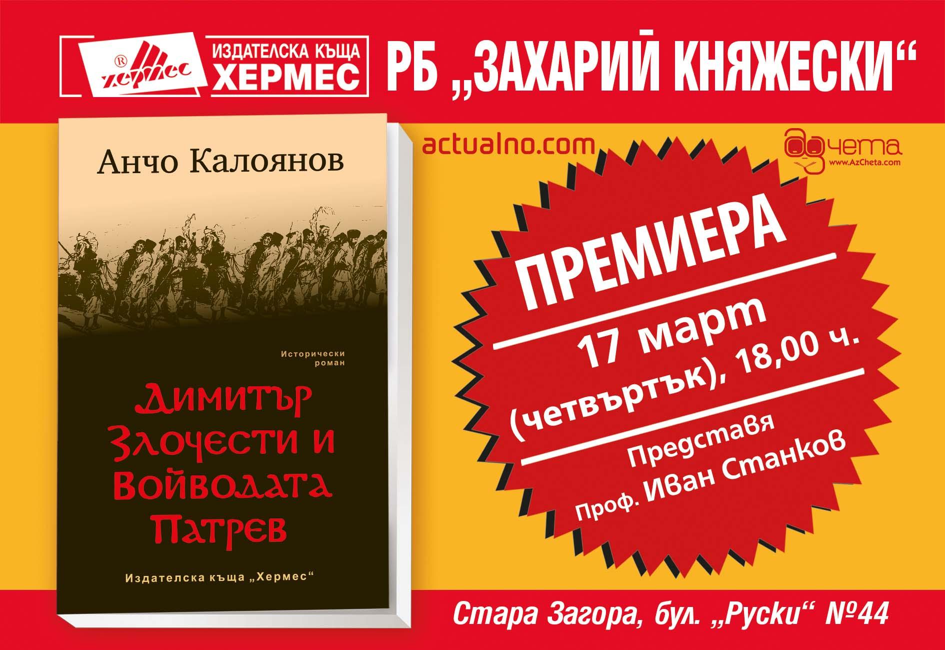 Национално литературно турне на писателя Анчо Калоянов - Стара Загора