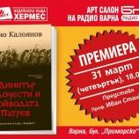 """Турнето на """"Димитър Злочести и Войводата Патрев"""" завършва във Варна"""