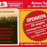 """Турнето на """"Димитър Злочести и Войводата Патрев"""" продължава във Велико Търново и Русе"""