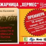 Турнето на Анчо Калоянов продължава с представяния в Стара Загора и Пловдив