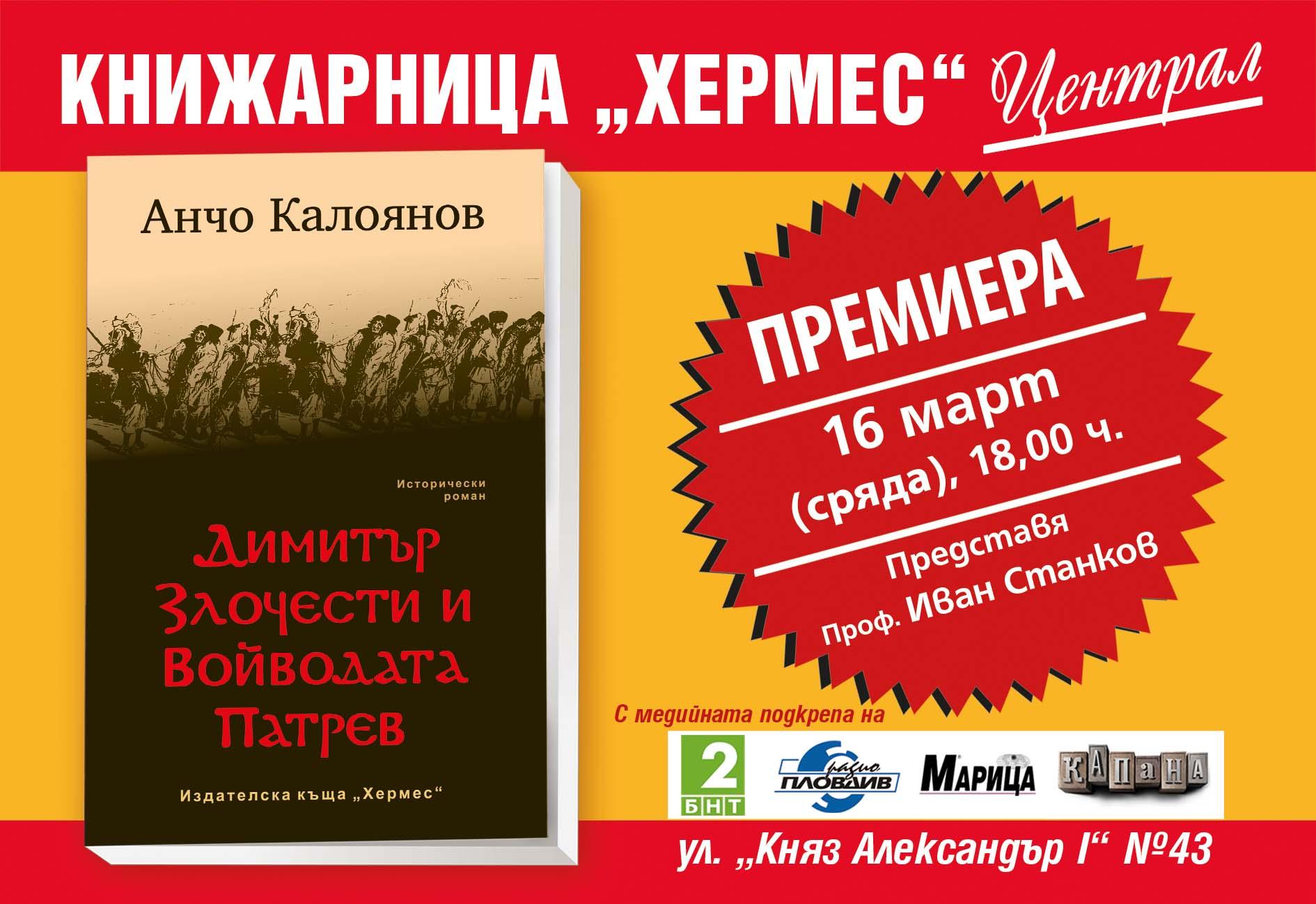 Национално литературно турне на писателя Анчо Калоянов - Пловдив