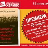 Роман за Априлското въстание ще бъде представен на литературно турне