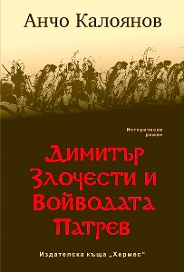 Национално литературно турне на писателя Анчо Калоянов - Русе