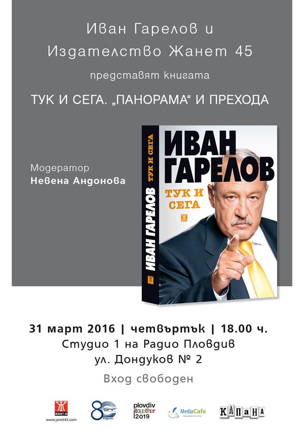 Иван Гарелов представя в Пловдив новата си книга