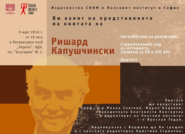 """Представяне на книгата на Ришард Капушчински """"Автопортрет на репортера"""", """" Стремителният ход на историята. записки за ХХ и ХХІ век"""", """"Другият"""""""