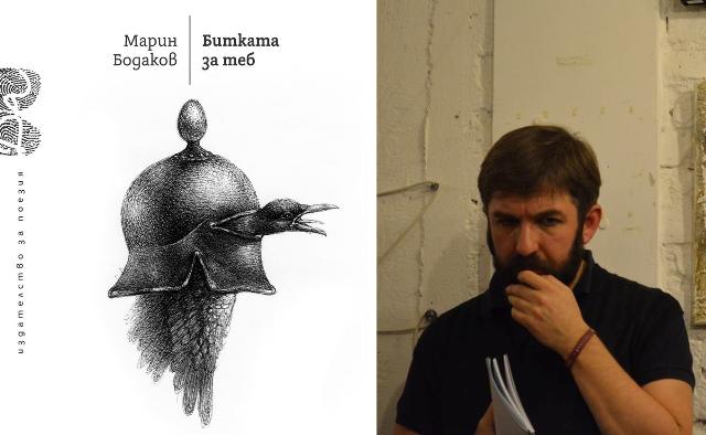 """Представяне на новата книга """"Битката за теб"""" от Марин Бодаков"""