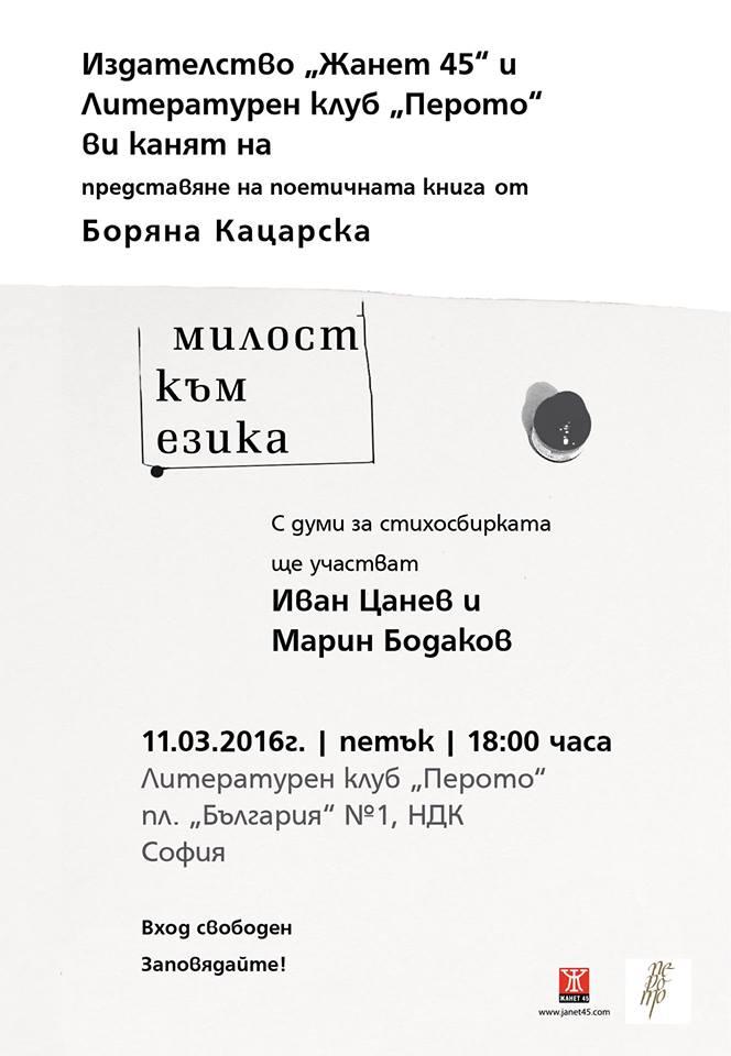 """Представяне на стихосбирката """"Милост към езика"""" от Боряна Кацарска"""