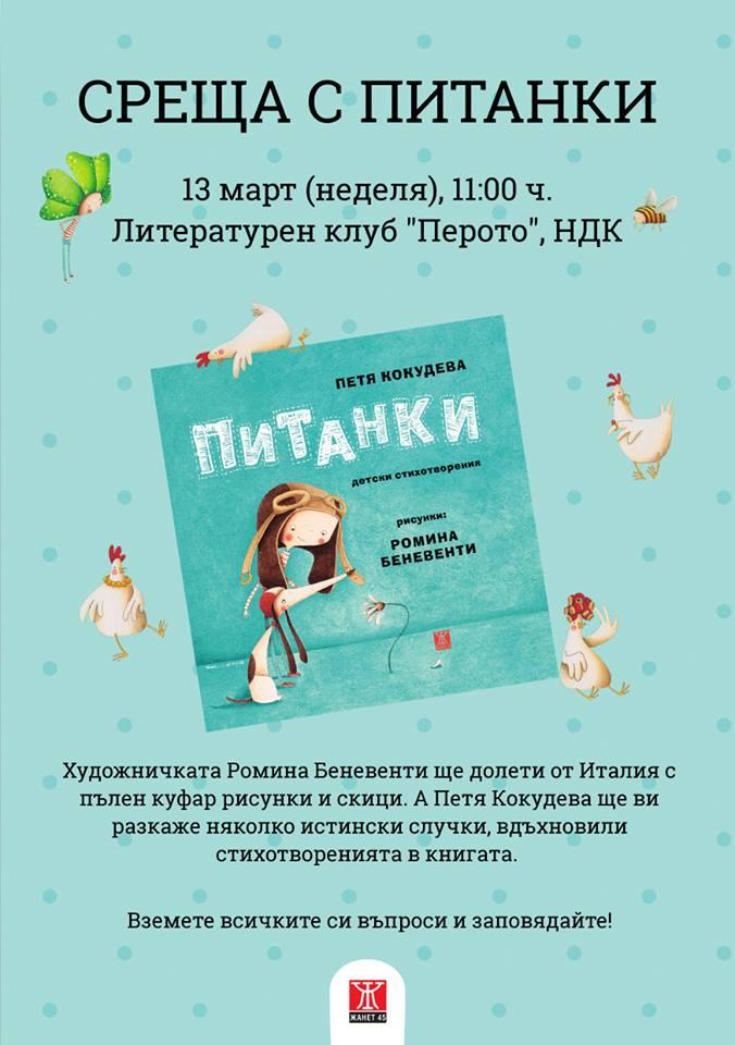 """Среща с """"Питанки"""" на Петя Кокудева"""