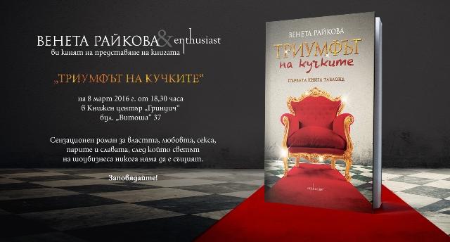 """Премиерата на """"Триумфът на кучките"""" от Венета Райкова"""