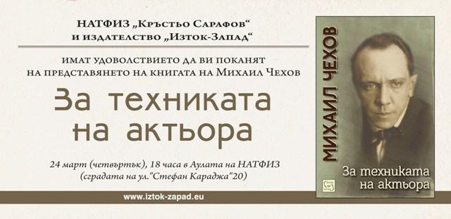 """Представяне на книгата """"За техниката на актьора"""" от Михаил Чехов"""