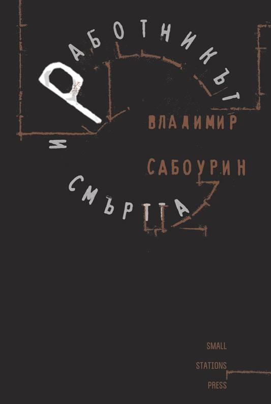 """Представяне на книгата """"Работникът и смъртта"""" от Владимир Сабоурин"""