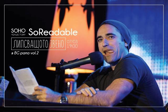 Литературна поредица SoReadable представя: Забавните небивалици на Драго Симеонов