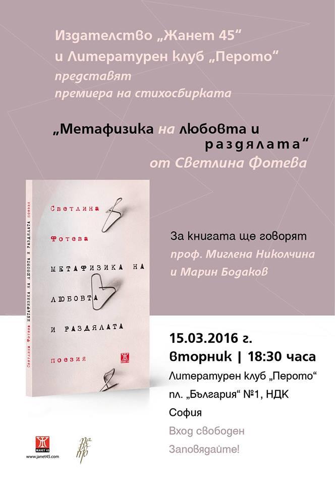 """Премиера на стихосбирката """"Метафизика на любовта и раздялата"""" от Светлина Фотева"""