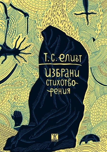 """Представяне на книгата """"Избрани стихотворения"""" от Т.С. Елиът"""