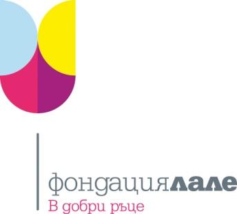 "Конкурс ""Проект на Годината 2015"" на Фондация ""Лале"""
