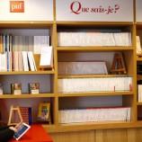 Уникална цифрова книжарница отвори врати в Париж