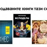 Най-продаваните книги – 31-и март