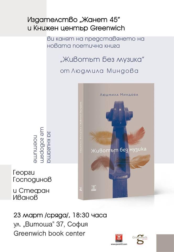 """Представяне на """"Животът без музика"""" от Людмила Миндова"""