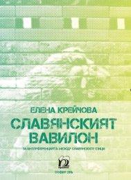 """Представяне на книгата на д-р Елена Крейчова """"Славянският Вавилон"""""""