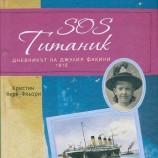 """Моята история: """"SOS Титаник"""""""