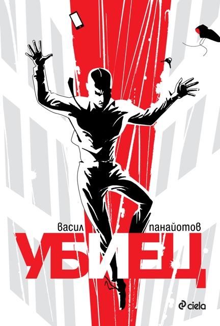 """Премиера на романа """"Убиец"""" от Васил Панайотов"""