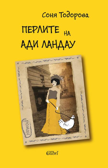 """Премиера на книгата """"Перлите на Ади Ландау"""" от Соня Тодорова"""