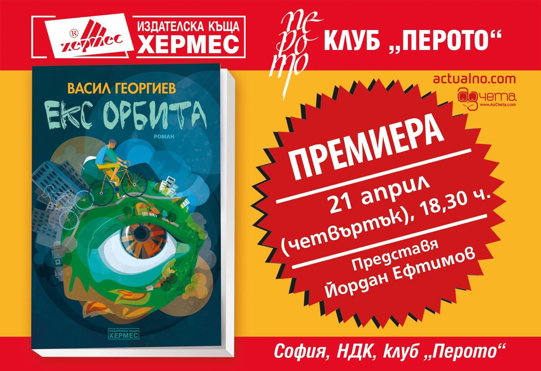 "Васил Георгиев представя ""Екс орбита"" в София"
