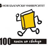 """100 книги """"на свобода"""" в Нов български университет"""