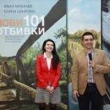 """""""Нови 101 отбивки"""" с премиера и изложба в галерия Credo Bonum"""