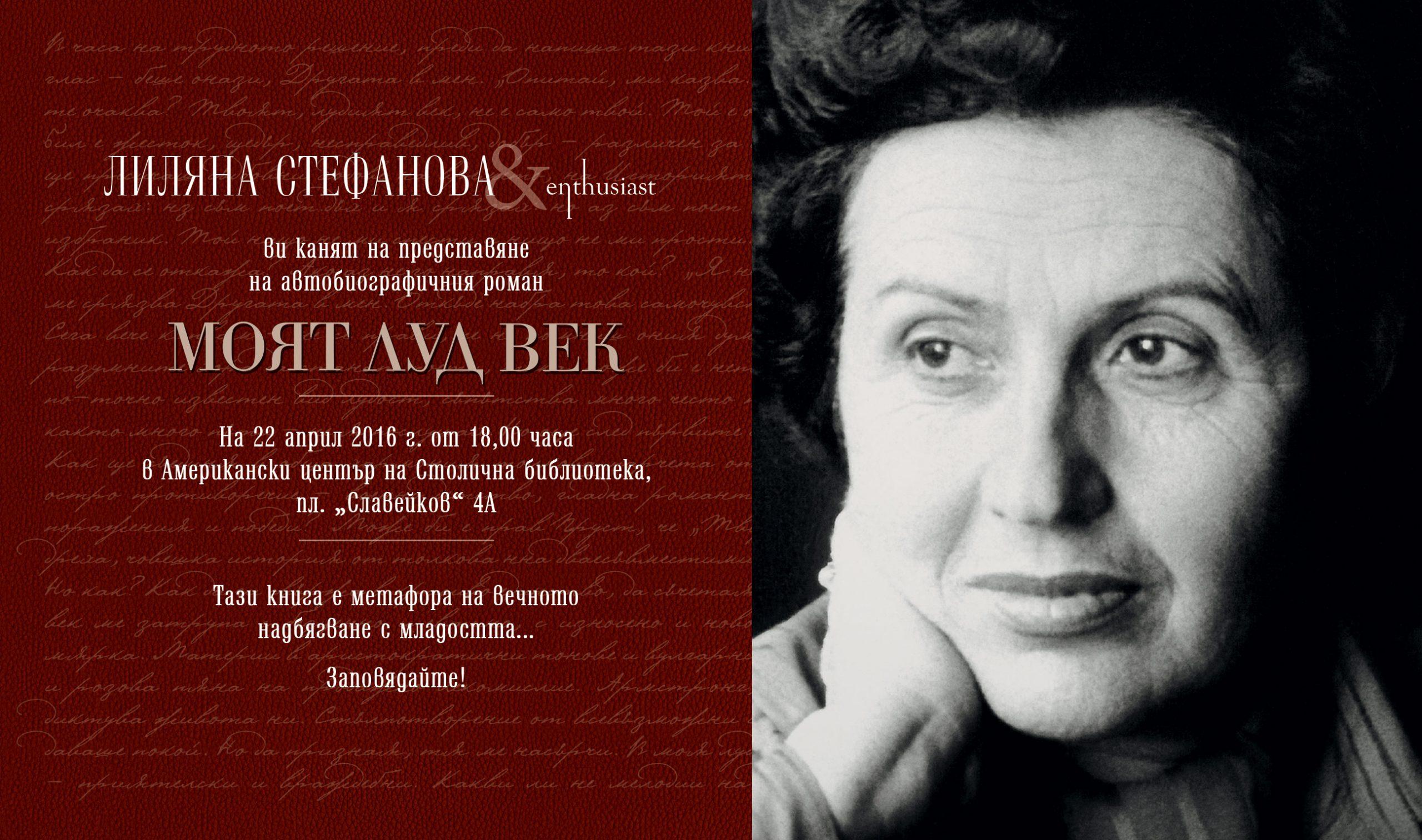 """Представяне на автобиографичния роман """"Моят луд век"""" от Лиляна Стефанова"""