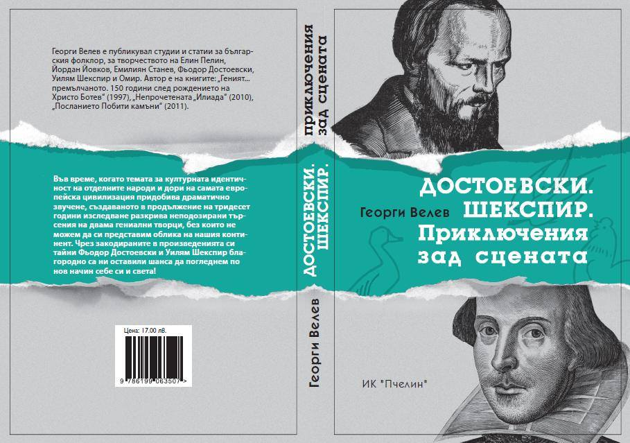 "Премиера на ""Достоевски. Шекспир. Приключения зад сцената"" от Георги Велев"