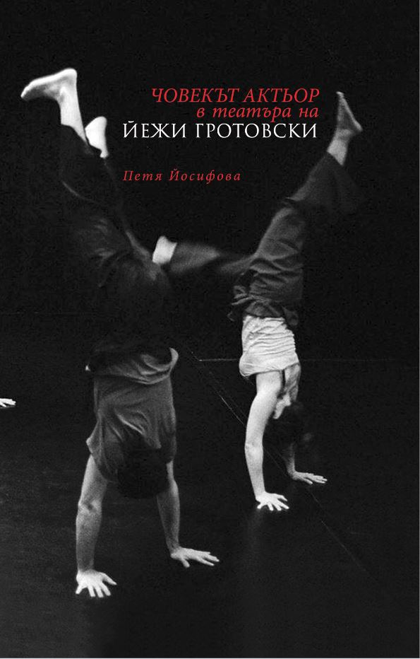 """Представяне на книгата """"Човекът-актьор в Театъра на Йежи Гротовски""""на Петя Йосифова"""