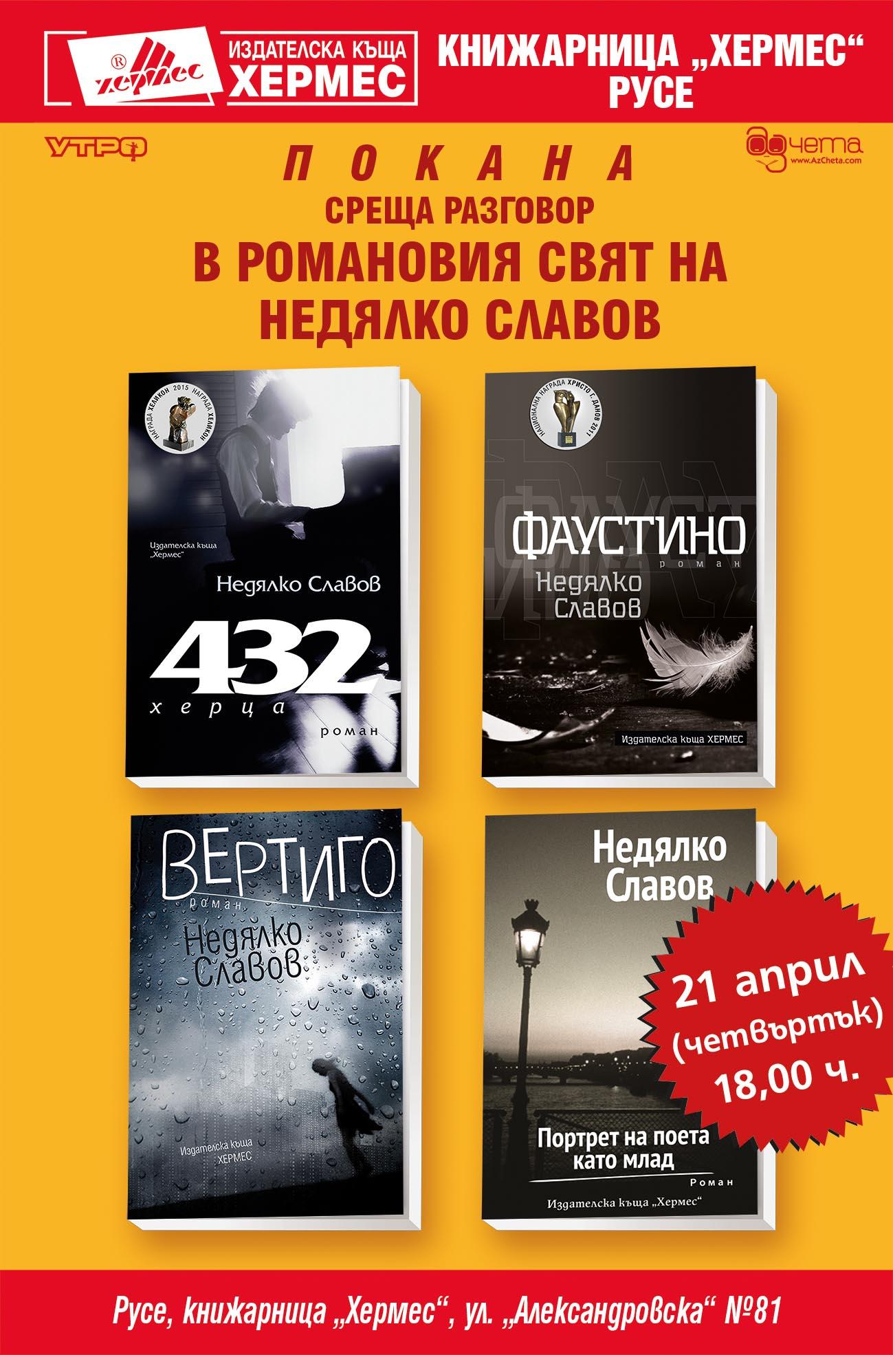 Среща-разговор с Недялко Славов в Русе