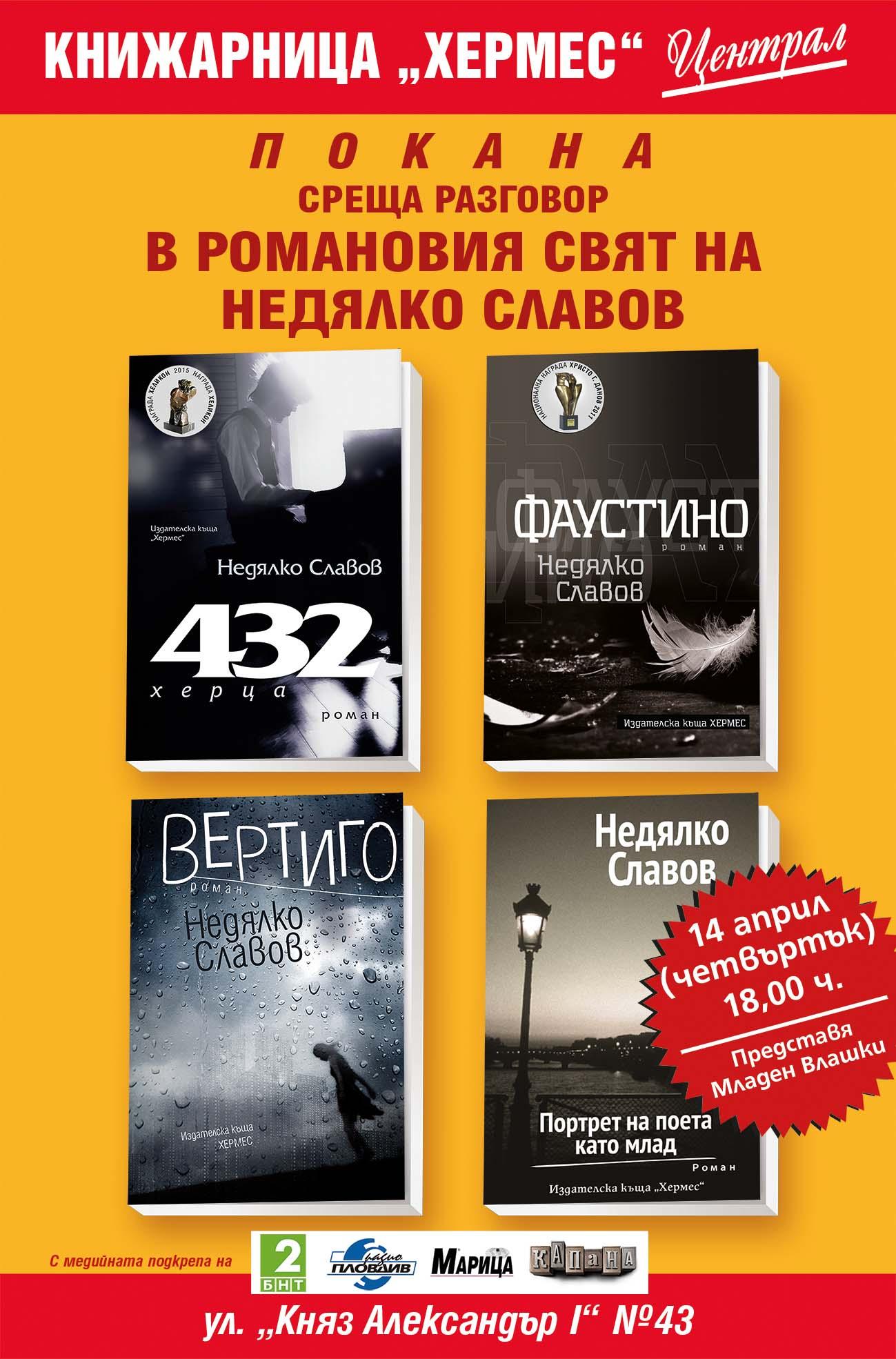 Среща разговор в романовия свят на Недялко Славов