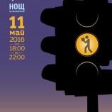 Нощта на 11-и май ще е литературна в 11 български града