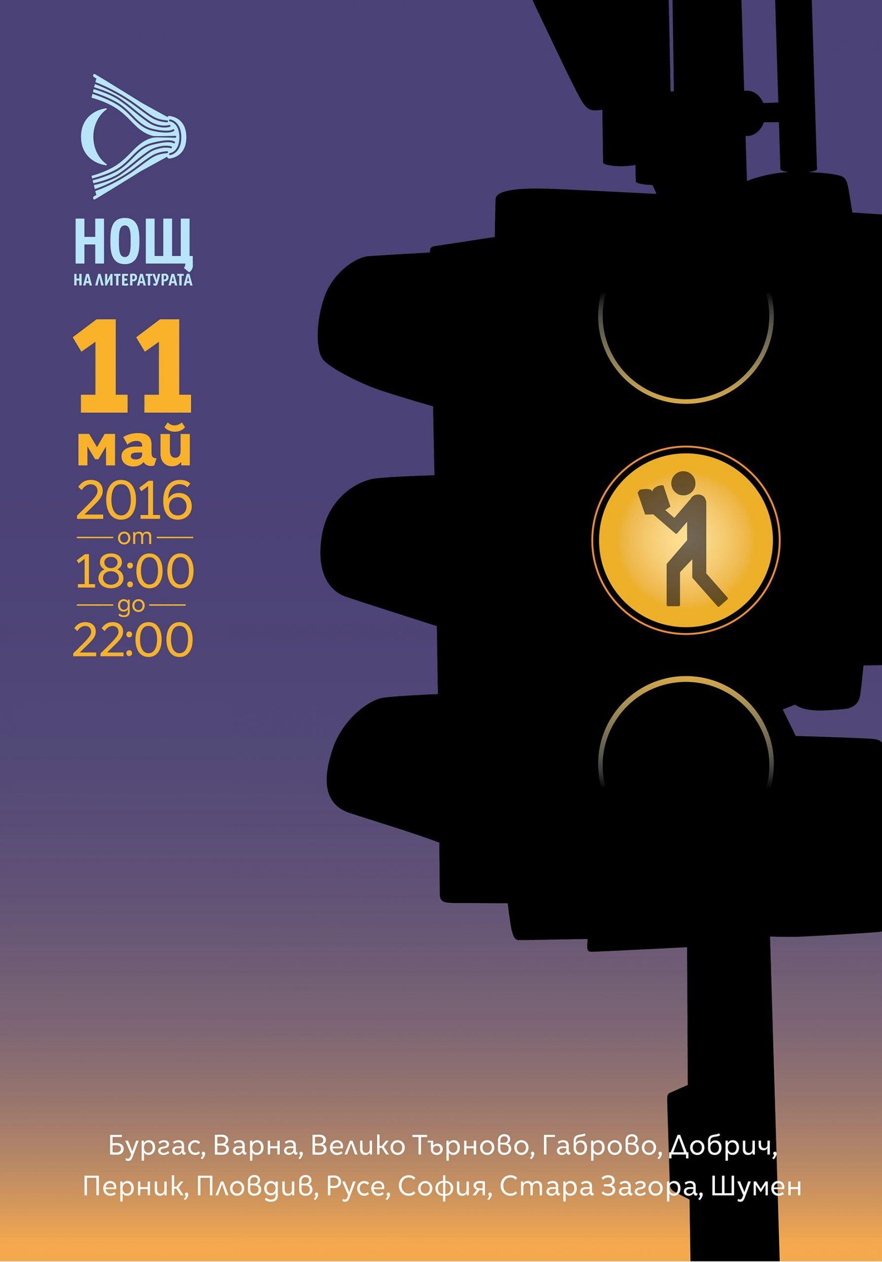Стихове на полския поет Адам Загаевски в Нощ на литературата 2016