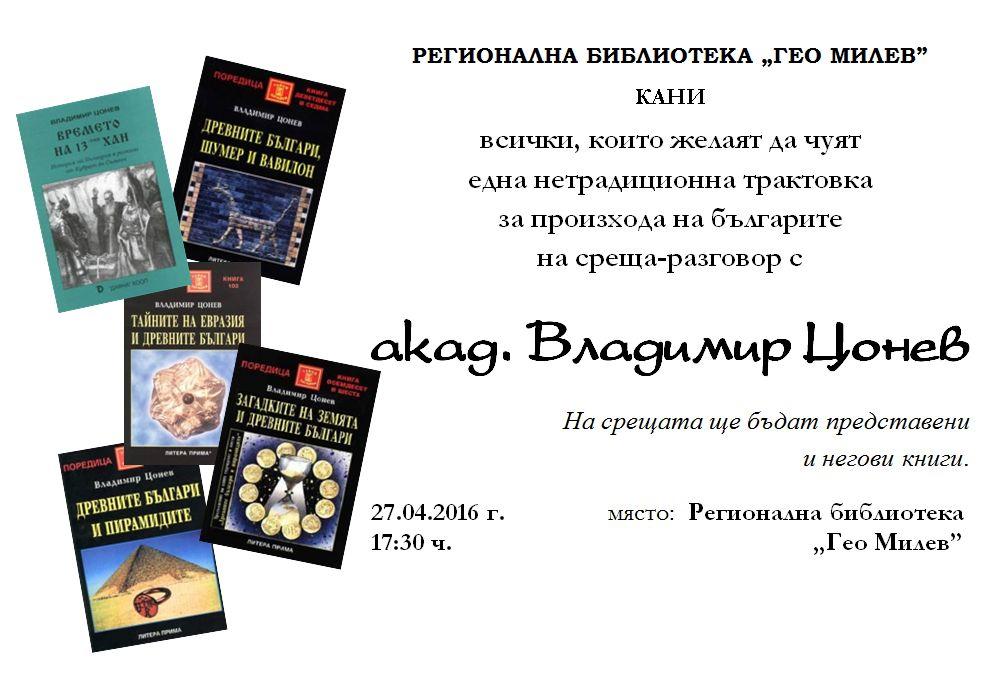 Среща-разговор с акад. Владимир Цонев и представяне на книгите му в Монтана