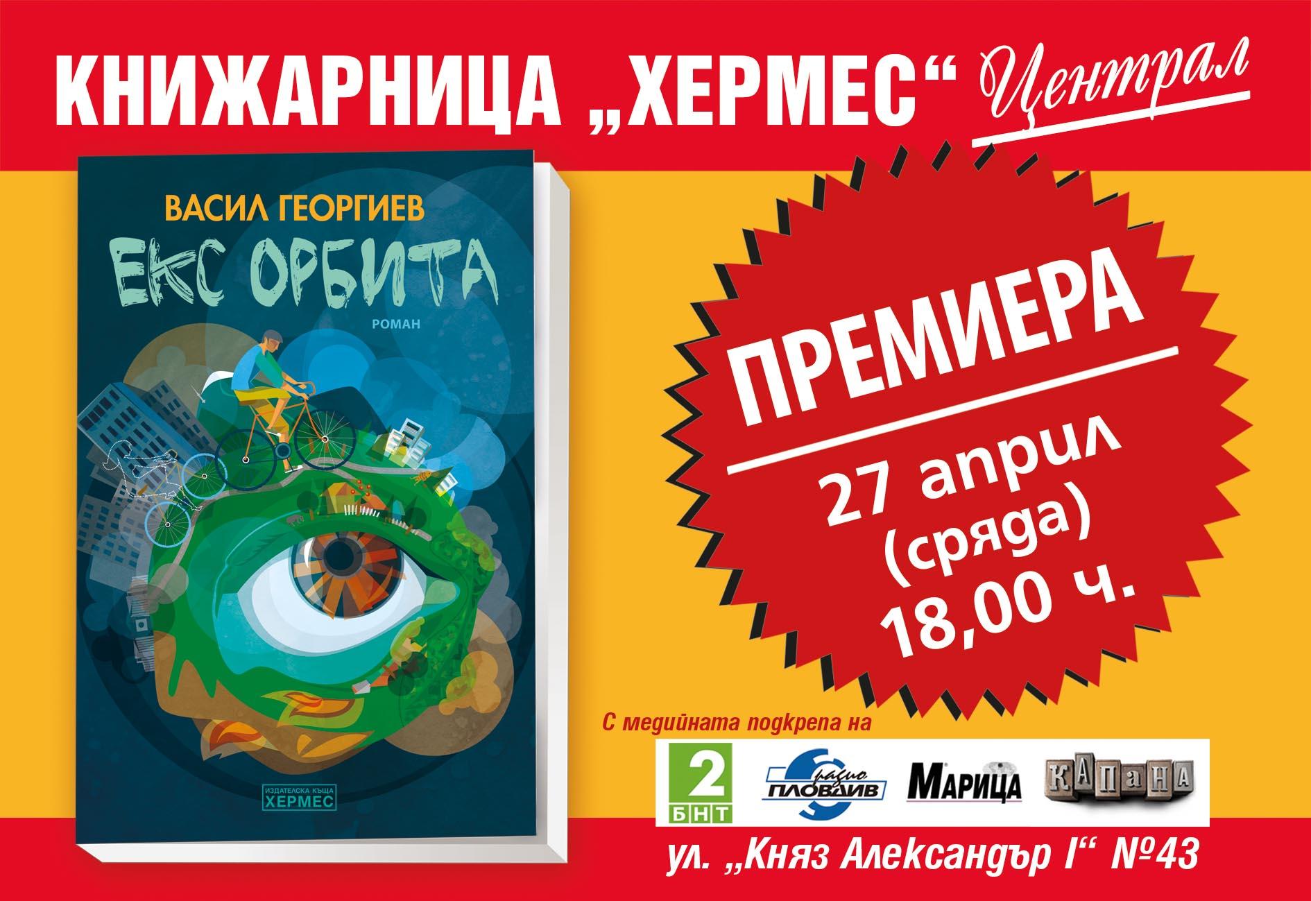 """Премиера на """"Екс орбита"""" в Пловдив"""