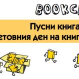 """Видин се присъединява към инициативата """"Пусни книга на свобода за Деня на книгата"""""""