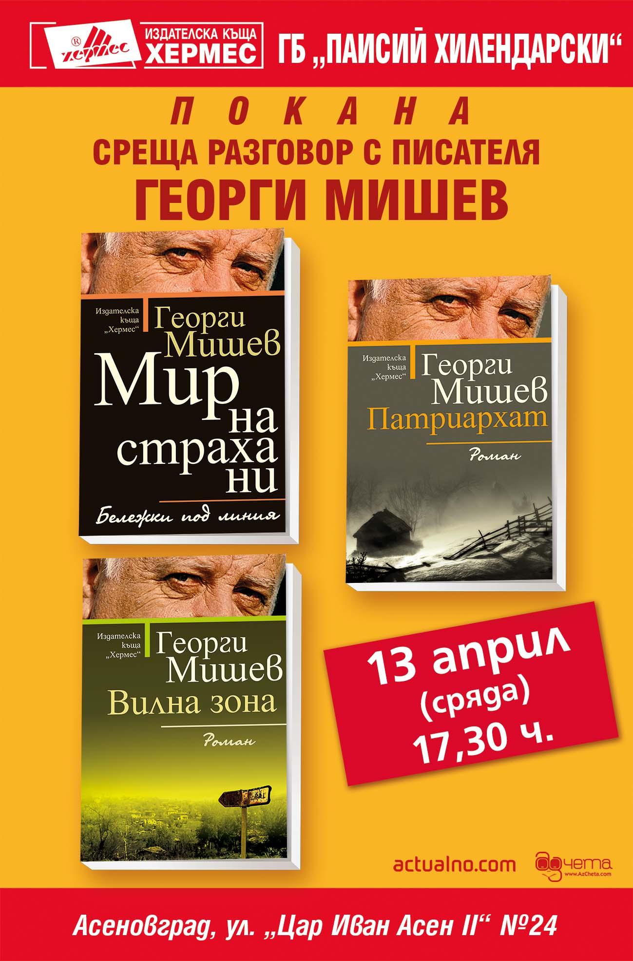 Среща с писателя Георги Мишев в Асеновград