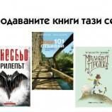 Най-продаваните книги – 27-и април